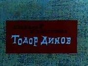 The Daisy by Todor Dinov (1965)