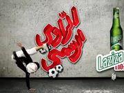 "Laziza TVC ""Worldcup-2010"""