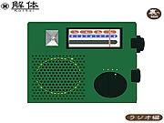 Dismantlement : Radio