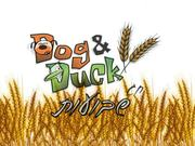 Dog And Duck - Happy Shavuot Clip